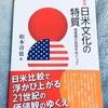 松本青也さんの『日米文化の特質 価値観の変容をめぐって』が面白い!要約と感想