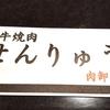 みらい平周辺の地元で人気の「せんりゅう」で焼肉を初めて食べた!