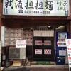 本郷三丁目「我流担々麺竹子」の焼き&水餃子