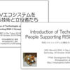 RISC-V Day Tokyo 2018とIEEE MICRO51 Workshopで登壇します