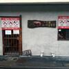 つけ麺 五ノ神製作所 新宿店の 海老トマトつけ麺