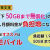 「25歳以下 50GBまで無料」は費用負担増に注意!ワイモバイルが負担軽い