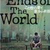 不思議な戦争映画でした…『この世の果て、数多の終焉』感想と見どころ ※少しネタバレ