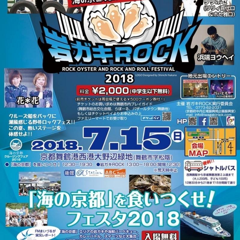 【今年度開催中止】岩ガキROCK×海の京都 絶品グルメ=7月15日は舞鶴へGO!野外音楽フェスを豪華クルーズ船をバックに初開催