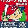 斉藤由貴さんをみていると、「そういう人だ」と認知されてしまえば、けっこう世の中は寛容になるのかな、と思う。