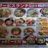 (閉鎖)武蔵の国 水島店