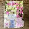 【散歩の達人10月号】今回の大特集は、人懐っこい、城南一の下町へ『蒲田・大森・池上』。表紙を飾るのは大森出身、丸山桂里奈さんです。