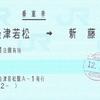 会津若松→新藤原の連絡乗車券
