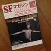 BOWIE 「SFマガジン 4月号」