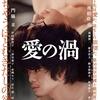 【映画】愛の渦~夜のマンションの一室だろうが、昼の仕事の一場面だろうが、人間そうそう変わらない~