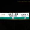 アトリエ・ショップ「六本木一丁目駅」からのルート Directions from  Roppongi-Icchome Station.