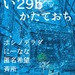 【告知】コミティア126合同誌『地球はすこし』【い29b】