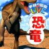 恐竜が好き(5)恐竜図鑑いろいろー男の子にオススメ