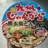 ニュータッチ 九州じゃんから熊本風とんこつ こぼんしゃん 食べてみました