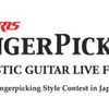 Finger Picker Challenge Day 2018応募受付中です!