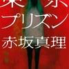 赤坂真理/小説『東京プリズン』