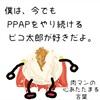 去年のピコ太郎のPPAPブレイクに関して、エイベックス所属という視点で書かれた記事を見たことないんで書いとく。
