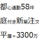 都心通勤+58坪+庭付き+新築+注文+平屋=3300万円