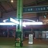 長崎駅 夜めぐり