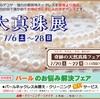 「大真珠展」開催です。
