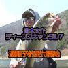 【バス釣りDVD】青木大介さん人気DVDシリーズの最新作「ディーズスキャンダル7」通販予約受付開始!初日編を無料公開中!
