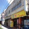 弁当「味一」の「かつ丼」 400円 #LocalGuides
