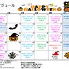 10月の月間スケジュール♪東京ベイ