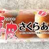 ホールセールのパン ~ 薄皮さくらあんぱん・山崎製パン