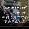 主婦が買うべきか教えてアレクサ!amazon Amazon Echo Dot alexa体験レビュー