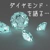 【ポケモン25周年】ダイヤモンドパールを語る。その①【リメイク】