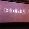 C4 LAN 2018 SPRING が5/11-13に開催