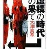 大澤真幸『増補 虚構の時代の果て』(ちくま学芸文庫、2009年)