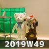 週報 2019W49