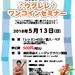 5/13(日)にウクレレのワンコインセミナーを行います!!