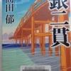 高田郁著「銀二貫」読んでみました~♪