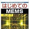 倒産した工業調査会の書籍が復活(その3)「はじめてのMEMS」