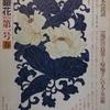 季刊 銀花 No.001 1970年春 染色日本の民話/現代の良寛=帰庵さんの人と芸術