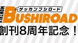 『月刊ブシロード』創刊8周年記念 完結作品無料開放!!!