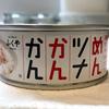 「千鳥のロコスタ」飯! めんツナかんかんのぶっかけ素麺【めんツナかんかん/ふくや】