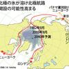 地球温暖化により北極に領海線問題と北極航路可能性が浮上