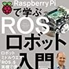 【Raspberry Pi3 / Ubuntu】Wi-Fiに接続できなくなる問題