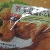 セブンプレミアム「和風鶏から揚げ」食べてみましたよ♪