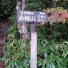 赤城山 黒檜山(くろびさん)~駒ヶ岳