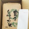 長野県白馬村のふるさと納税(白馬産コシヒカリ10kg)が届いてた件