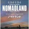 『ノマドランド』(Nomadland)感想