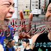 【チャレンジ】ガリガリ君40周年に地元国立から東京駅目指して走ってみた