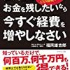 会社にお金を残したいなら今すぐ経費を増やしなさい(福岡 雄吉郎):社外流出を抑える具体的な手法