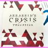 【ボードゲームレビュー】『Assassin's Crisis(アサシンクライシス)』
