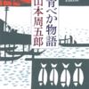 山本周五郎 『青べか物語』 あらすじ・感想