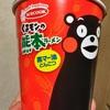 エースコック  がんばろう熊本! くまモンの熊本ラーメン 食べてみました